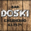 "Бар-ресторан ""DOSKI (Доски)"" Омск"