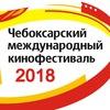Чебоксарский Международный Кинофестиваль