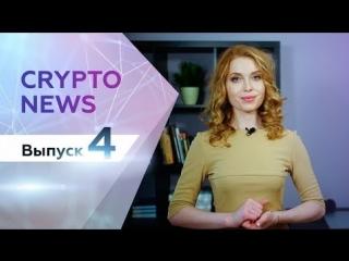 Alpha Cash – CryptoNews - Выпуск 4.