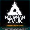 MZ / Студия звукозаписи, Песни на заказ / Москва