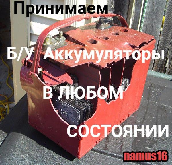 Намус Плюс