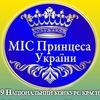 Міс Принцеса України 2018