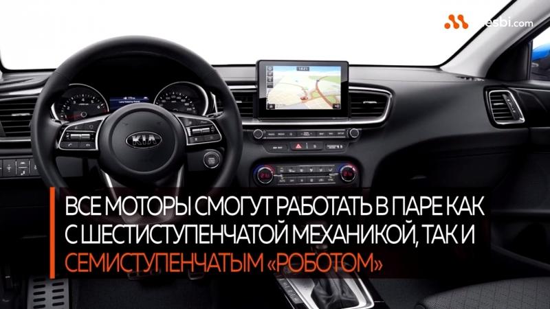Компания Kia представила хэтчбек Ceed нового поколения.