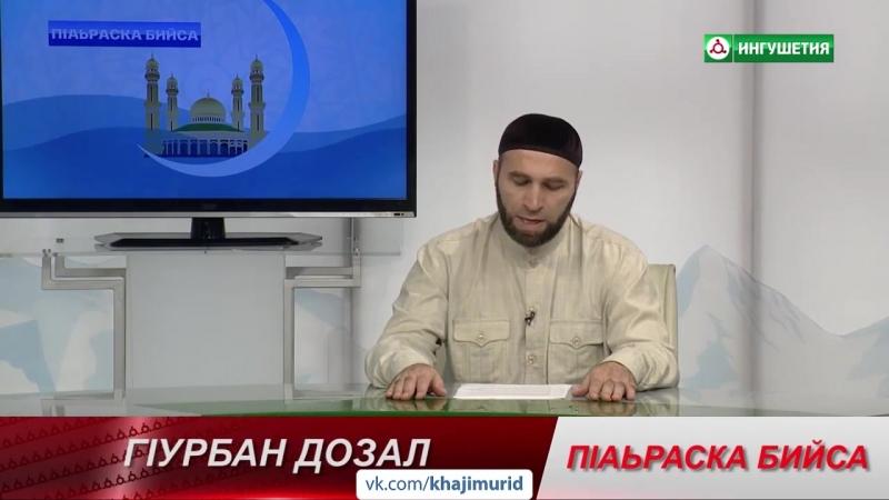 © Плиев Мухьаммад - «Гlурбан дозал» 31.08.2017