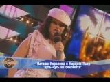 Наташа Королёва и Нарцисс Пьер - Чуть-чуть не считается (Фабрика звёзд - 2, финал) (2002)
