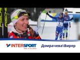 Great sportsmanship by Darya Domracheva with Dorothea Wierer