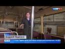 Вести-Москва эфир от 13.01.2018 Сюжет: ЛиАЗу 50-лет
