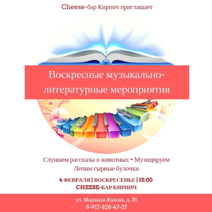 Афиша Тольятти Воскресное музыкально-литературное мероприятие