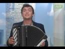 В Нижневартовске - конкурс баянистов и аккордеонистов. Быть всем!
