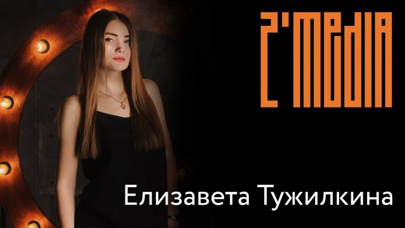 Организаторы Z'MEDIA. Елизавета Тужилкина.