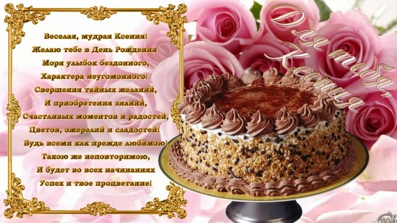 С Днем Рождения Ксения.mp4