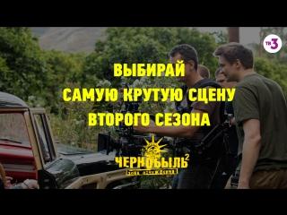 Чернобыль 2. Зона отчуждения. Серия 1. Сцена погони!
