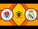 Нумансия 0:3 Реал Мадрид | Кубок Испании 2017/18 | 1/8 финала | Первый матч | Обзор матча