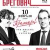 Горан Брегович /  10 февраля