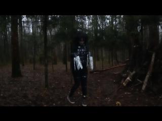 Однажды в лесу мы встретили Эдварда руки ножницы