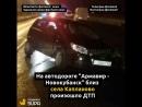 ДТП в Капланово 25.12.17 Армавир