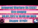 VIDEO HD ОТЧЁТ конкурс кто сверху 30.07.17г RaidCall 73337