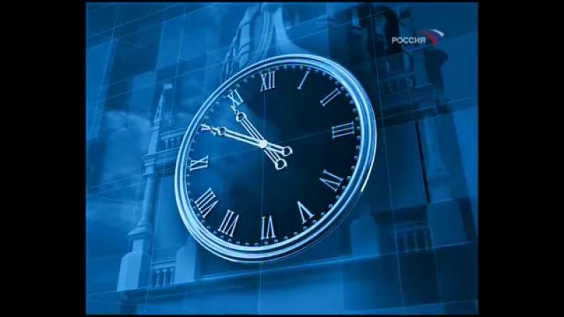Часы и начало программы Вести (Россия, 30 января 2006)