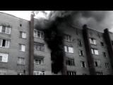 Страшный пожар в Раменском глазами детей - до и после
