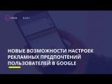 Новые возможности настроек рекламных предпочтений пользователей в Google