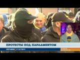 В Киеве продолжаются акции протеста!