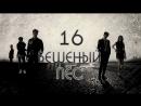 Бешеный пёс 16/16 Озвучка Храм Дорам