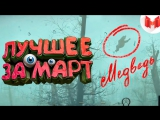 """Mr. Marmok """"Баги, Приколы, Фейлы"""" Лучшее за март 2017"""