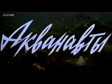 Акванавты_(1979)