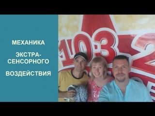 Механика экстрасенсорного воздействия/ Леонид Орлан/ Интервью для Народное радио
