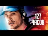127 часов - Русский Трейлер (2010)
