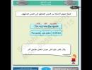 Passive Voice Arabic