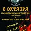 """8 октября ДР Альфа Кэбра и Беси в клубе """"710"""""""