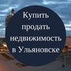 Квартиры в Ульяновске. Купить-продать