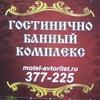 """Гостинично-банный комплекс """"АВТОРИТЕТ"""""""