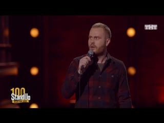 Stand Up: Евгений Чебатков - Язык креативщиков