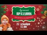 Детский праздник в Центр Интерьера