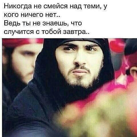 Чеченские картинки с надписями на чеченском про жизнь
