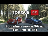 Torque GT - 90 s Rally Icons. 22B vs TME BMIRussian