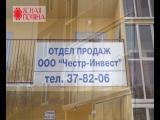 Жилой квартал «ЯСНАЯ ПОЛЯНА», г. Чебоксары - двухкомнатные квартиры по ипотечной ставке 7,9% годовых