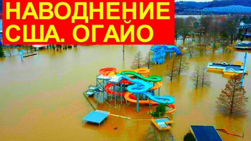 Наводнение в США 2018 видео Огайо Цинциннати режим ЧС !
