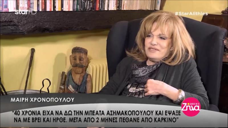 Μαίρη Χρονοπούλου - μιλάει για Μπεάτα Ασημακοπούλου, Άννα Φόνσου, Δέσποινα Στυλιανοπούλου