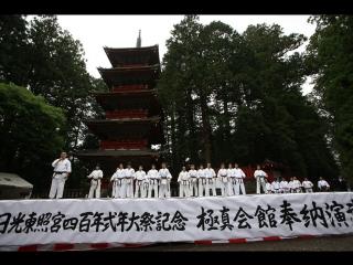 日光東照宮四百年式年大祭記念 極真会館奉納演武 Nikko Toshogu 400 years anniversary festival commemoration Kyokushin Kaikan Hall dedicated performance