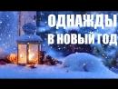 ОДНАЖДЫ В НОВЫЙ ГОД Новогодняя Мелодрама