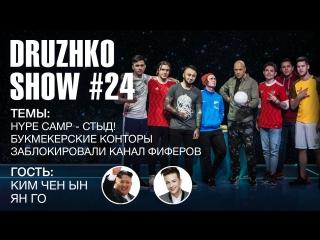 Дружко Шоу #24