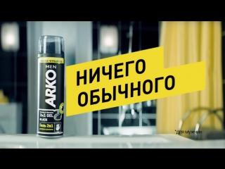 ARKO Men BLACK. Ничего Обычного!