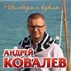 Андрей Ковалев - Белые лилии