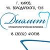 Стоматологическая клиника «Диэлит» в Кирове