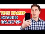 960 кадров в секунду! ➔ Первый ТЕСТ КАМЕРЫ Samsung Galaxy S9 Plus