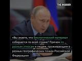 Путин рассказал об иностранцах, собирающих биоматериал россиян. Вот для чего этот материал нужен на самом деле