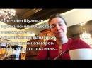 Екатерина Шульман фрагмент о религиозных фанатиках о том чему молятся Россияне о цнностях